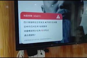 四川绵阳突发4.6级地震:小米电视提前预警
