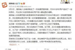 误推送河北12级地震预警 搜狗输入法道歉