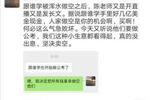 粉笔网张小龙谈陈向东多次回应被做空:何必气急败坏