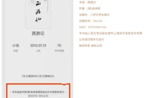 阅文回应标注《西游记》获吴承恩授权:2017年已优化