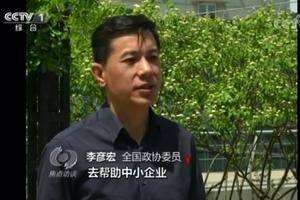 政协委员李彦宏接受央视采访:大型互联网企业有责任帮助中小企业