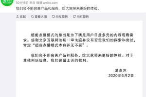 """爱奇艺回应""""庆余年超前点播案"""":保留上诉权利"""