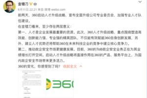 """360成立三大专委会 强调人才培养的""""精耕细作"""""""
