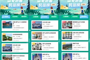 """小红书上线""""民宿榜"""" 首期以""""盛夏避暑""""为主题"""