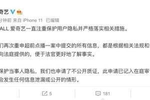 爱奇艺回应再度被超前点播案原告起诉:所有信息仅向法庭提供