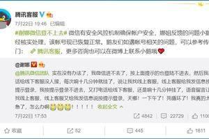 谢娜微信登不上去 腾讯客服紧急处理:现已恢复正常