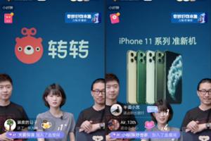 """""""老罗直播""""联合转转带货二手手机:1700台iPhone售光 支付订单额近千万"""