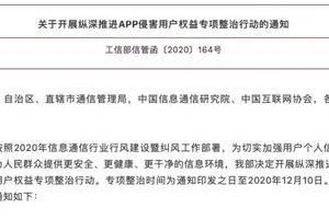 工信部开展纵深推进APP侵害用户权益专项整治行动