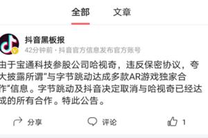 """两个涨停后翻车 抖音指责""""哈视奇""""违反保密协议 取消合作"""