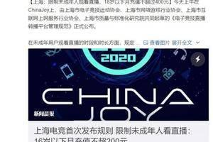 上海:限制未成年人观看直播,月充值不得超 400 元