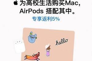 """返利网携手苹果推出""""Apple教育季""""优惠活动 专享5%的返利"""