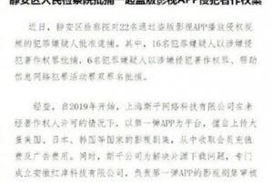 第一弹APP负责人涉嫌侵犯著作权被批捕 非法获利3418万元