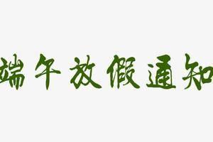 云库科技端午节放假通知