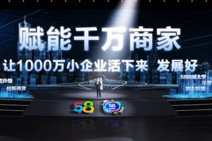 58同城姚劲波:疫情至少让各行各业全在线化提速三年