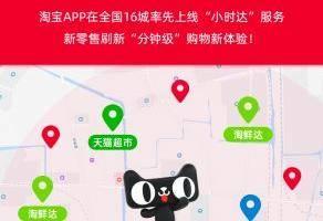 """淘宝上线""""小时达""""服务 目前已有30万家超市便利店等接入"""