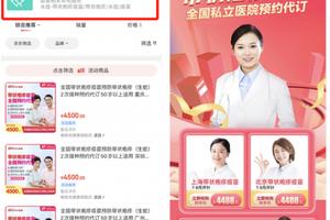 京东联合彩虹育儿上线带状疱疹疫苗接种预约服务