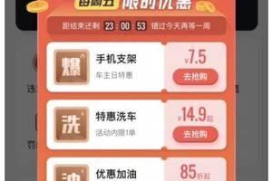 """高德车服改版上线 联合上百家品牌启动""""高德车主日"""""""