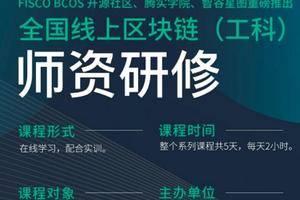 腾讯教育联合智谷星图、FISCO BCOS开源社区推出全国线上区块链(工科)师资培训免费课程