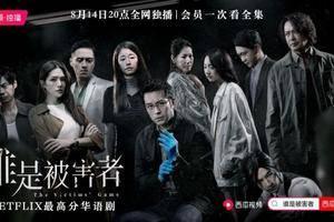 Netflix高口碑华语悬疑剧《谁是被害者》登陆西瓜视频