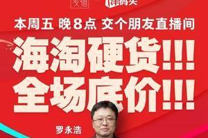 罗永浩新一期带货清单公布:iPhone 11底价售卖