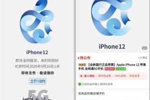 """拼多多""""官宣"""":iPhone 12下周见!"""