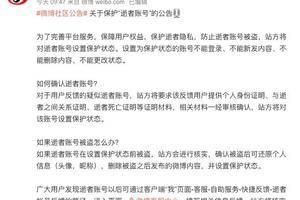 微博:将对逝者账号设置保护状态 不能登录、发布或删除内容