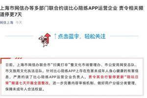 上海网信办等多部门约谈比心陪练APP 责令相关频道停更7天