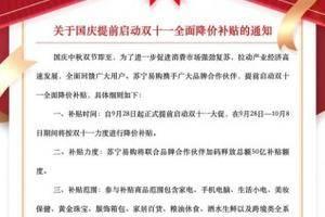 苏宁易购:双11大促提前启动 将追加投入50亿补贴