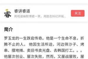 《真还传》作者回应主角原型是罗永浩:看脱口秀不过瘾 用小说展示