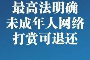 """国家广电总局要求网络秀场直播平台对网络主播和""""打赏""""用户实行实名制管理"""